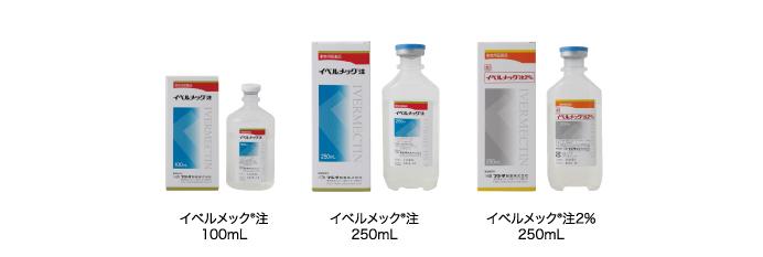 製薬 会社 イベルメクチン